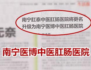 南宁医博医院即将更名升级为南宁医博医院